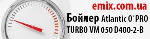 Бойлер Атлантик O`PRO TURBO VM 050 D400-2-B