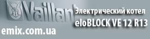 Электрический котел Vaillant eloBLOCK VE 12 R13