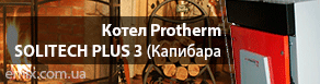 Описание Котла Protherm SOLITECH PLUS 3 (Капибара)