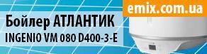 Бойлер АТЛАНТИК INGENIO VM 080 D400-3-E