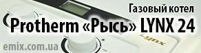 Краткий обзор газового котла Protherm «Рысь» LYNX 24