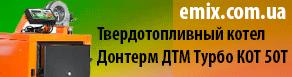 Твердотопливный котел Донтерм ДТМ Турбо КОТ 50Т