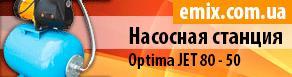 Насосная станция OPTIMA JET 80 - 50