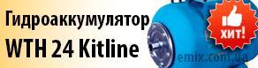 Гидроаккумулятор KITLINE WTH 24 c мембраной EPDM (обзор)