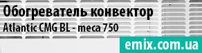 Обогреватель конвектор Atlantic CMG BL - meca 750